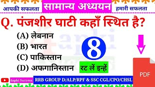 Download सामान्य अध्ययन    General Studies (GS/GK)    Most Imp. for all competitive Exams Video