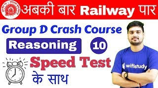 Download 10:00 AM - Group D Crash Course | Reasoning by Hitesh Sir | Day #10 | Speed test Video