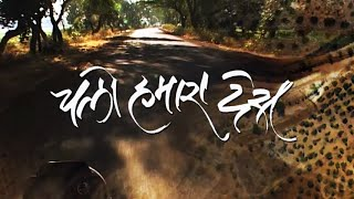 Download Chalo Hamara Des: Journeys with Kabir & Friends (English) Video