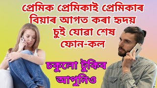 Download Assamese heart touching Gf-Bf phone call    Painful love call    Video