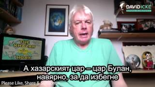 Download 003 – Video – David Icke – The Jews Are Khazars, Anything Else Is Anti Semitic Lies Video