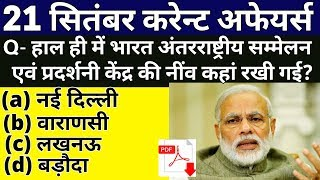 Download 21 September 2018 Current Affairs   Daily Current Affairs   Current Affairs In Hindi  current gk Video