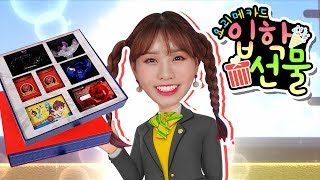 Download 한정판 요괴메카드 기프트 박스 스페셜 기프트 세트 장난감 놀이 [베리] Video
