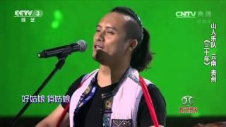 Download 中国好歌曲歌曲《三十年》演唱:山人乐队 Video