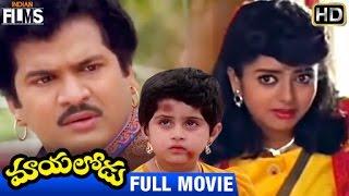 Download Mayalodu Telugu Full Movie   Rajendra Prasad   Soundarya   Brahmanandam   Indian Films Video