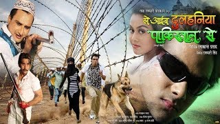 Download Vishal Singh Ki Super-Hit Action Bhojpuri Film 2018 | FULL HD Video