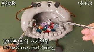 Download ASMR 귀여운 꼬마돌 스케일링 상황극💎 +후시녹음 / Little Stone Jewel Scaling /Eng Sub Video