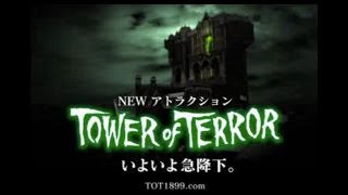 Download Tower of Terror – Commercial – Tokyo DisneySea Video