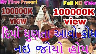 Download Mogal Dham Ramel Gaman Santhal Ni Jordar Dar Dhun Full HD video 2018 Video