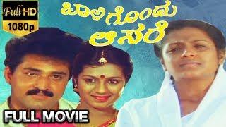 Download Baligondu Aasare-ಬಾಳಿಗೊಂದು ಆಸರೆ Kannada Full Movie | Sooraj | Dhanuja | Mico Chandru | TVNXT Kannada Video