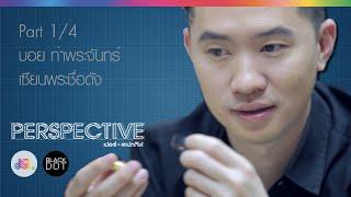 Download Perspective : บอย ท่าพระจันทร์ | เซียนพระชื่อดัง [25 ต.ค. 58] (1/4) Full HD Video
