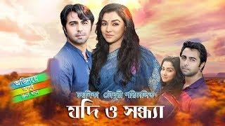 Download Bangla Natok : Jodio Shondha   Apurbo, Runa Khan, Shomapti Mashuk by Chayanika Chowdhury Video