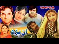 Download ANN PARH (1985) - ALI EJAZ & RANI - OFFICIAL PAKISTANI MOVIE Video