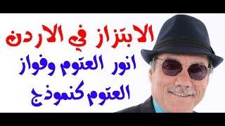 Download د.أسامة فوزي # 938 - عن الفساد و الابتزاز السياسي في الاردن ( العتوم ) نموذجا Video