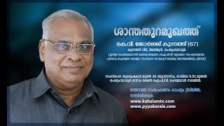 Download K V George Kunnath (67) Funeral Service   28.06.2017 Video