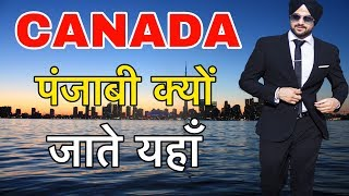 Download CANADA FACTS IN HINDI || कनाडा की क्‍माल बाते || CANADA FACTS AND INFO || CANADA COUNTRY CULTURE Video