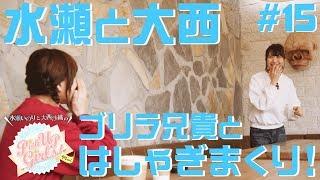 Download 【水瀬と大西 ゴリラ兄貴とはしゃぎまくり!】水瀬いのりと大西沙織のPick Up Girls! #15 Video