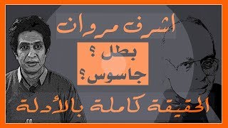 Download حقيقة اشرف مروان بين بطل قومي وعميل مزدوج Video