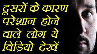 Download दूसरों के कारण परेशान होने वाले लोग ये वीडियो देखें | Most Inspiring Video in Hindi Video
