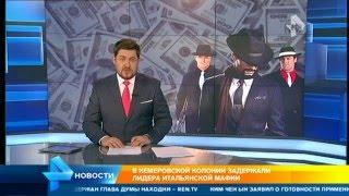 Download В Кемеровской области задержали лидера итальянской мафии Video