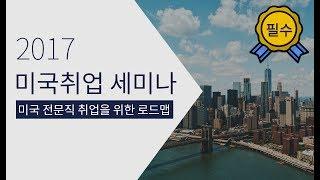 Download 미국취업 전략 세미나 2017 Video