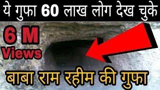 Download देखिये बाबा राम रहीम की गुफा का अंदर का नज़ारा जो आज तक किसी ने नहीं देखा होगा - baba ram rahim Video