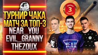 Download ТУРНИР ЧАКА 2019! МАТЧ за ТОП-3 ″ГАРНИР″ - Near You, Evil GrannY, TheZoux Video