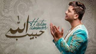 Download Hatim Ammor - Habib Allah (Lyrics Clip)   (حاتم عمور - حبيب الله (مع الكلمات Video