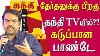 Download rangaraj pandey speech thanthi tv KENA PAYALA ? not joining with thanthi tv again tamil news live Video