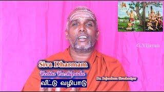 Download Veettu Vazhipadu | Siva Dharmam | வீட்டு வழிபாடு | Dr.Rajasekara Sivachariyar Video