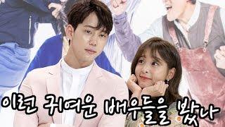 Download [S영상] '내일도 맑음' 진주형-설인아, '내일도 맑음'의 맑은 배우들~ Video