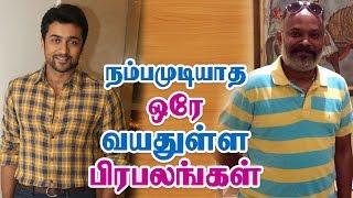 Download ஒரே வயதுள்ள பிரபலங்கள் - Tamil Actors in Same Age | You Wont Believe Video