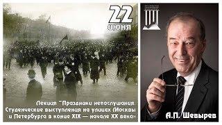 Download Лекция А.П. Шевырева Video