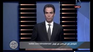Download المسلماني   نهر الكفرة جديد المياه والنفط في مصر Video