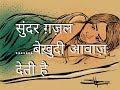 Download Geetkar Jay – बेख़ुदी आवाज़ देती है| दिल को छूती खूबसूरत गज़ल | majedar shayari/ song Video