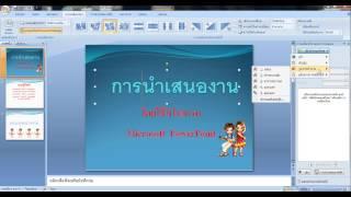 Download การทำสไลด์ให้เคลื่อนไหวในโปรแกรม Microsoft powerpoint Video