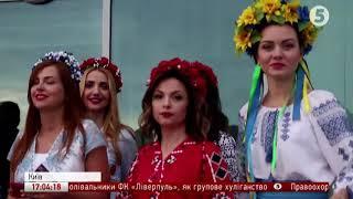 Download Час новин. Київ - 25.05.2018 Video