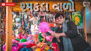 Download રમકડાં વાળો | Khajur Bhai | New Video | Jigli and Khajur | Khajur Bhai Ni Moj Video