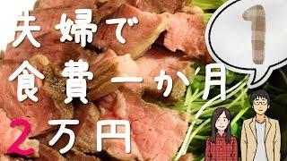 Download 【夫婦で】食費一か月2万円生活part1【節約料理】 Video