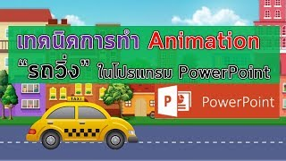 Download เทคนิคการทำภาพ Animaion รถวิ่งในโปรแกรม PowerPoint Video