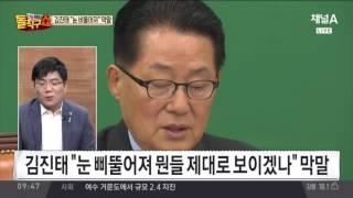 Download 김진태 ″박지원, 눈 삐뚤어져서…″ 막말 '점입가경' Video
