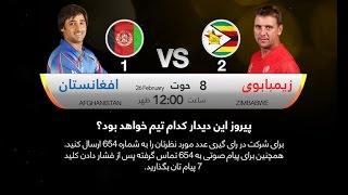 Download Final ODI: Afghanistan VS Zimbabwe - Second Innings - پخش مستقیم بازی های کرکت Video