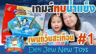 Download เด็กจิ๋วรีวิวเกมส์ทุบน้ำแข็งเพนกวินสะเทือน #1 Video