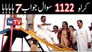 Download Manzor Kirlo 1122 Sawal Jawab 7 very funny By You TV Video