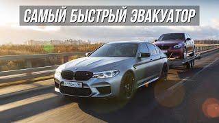 Download Прошел Обкатку. Самый Быстрый Эвакуатор. Новый BMW Х5. Video