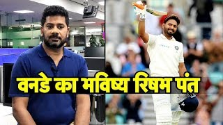 Download Can Rishabh Pant be the New Dhoni? I Vikrant Gupta I India vs West Indies Video