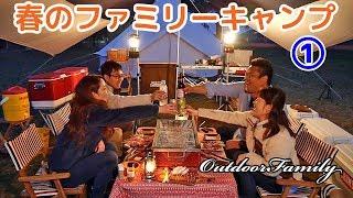 Download 春のファミリーキャンプ 【設営からの焼鳥ディナー】 Part1 グランピング Family camp Video