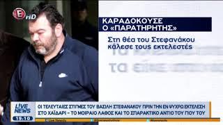 Download Βασίλης Στεφανάκος - ΤΟ ΜΟΙΡΑΙΟ ΛΑΘΟΣ Video