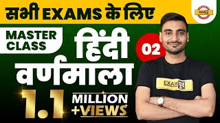 Download CLASS 02 | # सभी EXAMS के लिए | HINDI MASTER CLASS | by VIVEK SIR | वर्णमाला Video