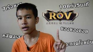 Download ชื่อกวนๆในเกม ROV (สาระไม่มี) Video